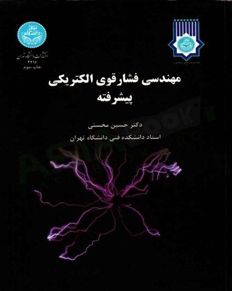 کتاب مهندسی فشار قوی الکتریکی پیشرفته حسین محسنی