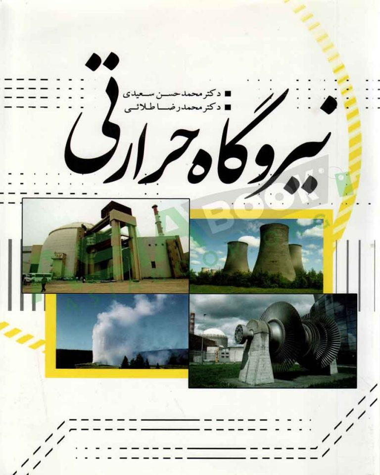 کتاب نیروگاه حرارتی محمدحسن سعیدی