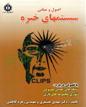 کتاب اصول و مبانی سیستمهای خبره مهدی غضنفری