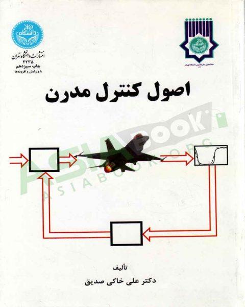 کتاب اصول کنترل مدرن علی خاکی صدیق