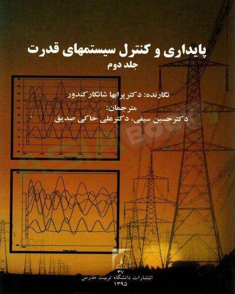 کتاب پایداری و کنترل سیستمهای قدرت شانکار کندور ترجمه حسین سیفی جلد دوم