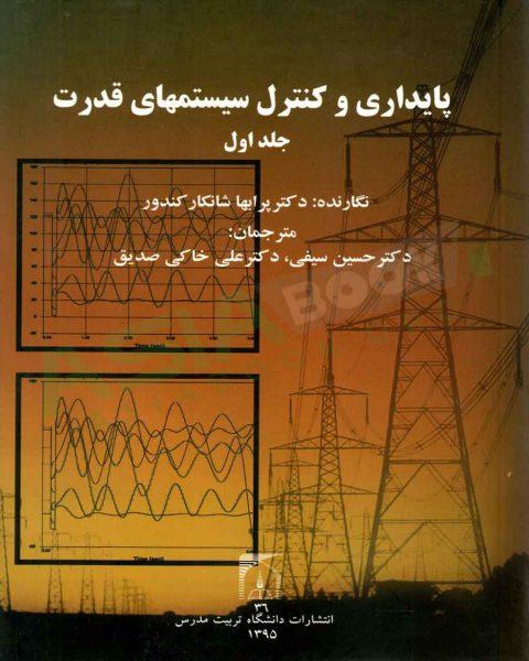 کتاب پایداری و کنترل سیستمهای قدرت شانکار کندور ترجمه حسین سیفی جلد اول