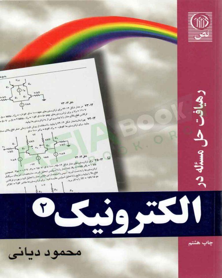 کتاب رهیافت حل مسئله در الکترونیک 2 محمود دیانی