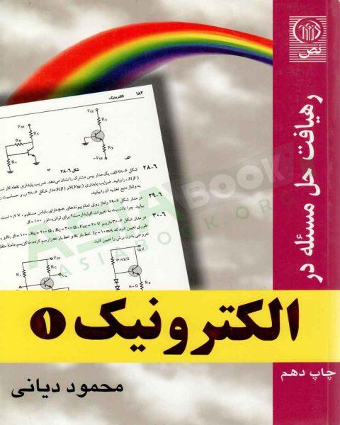 کتاب رهیافت حل مسئله در الکترونیک 1 محمود دیانی