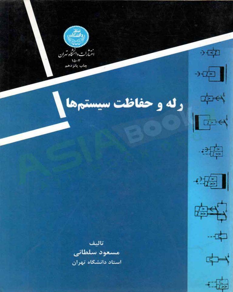 کتاب رله و حفاظت سیستم ها مسعود سلطانی