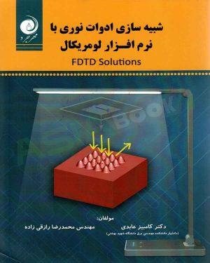 کتاب شبیه سازی ادوات نوری با نرم افزار لومریکال FDTD Solutions کامبیز عابدی