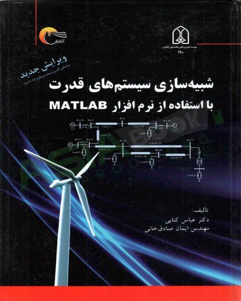 کتاب شبیه سازی سیستم های قدرت با استفاده از نرم افزار MATLAB عباس کتابی