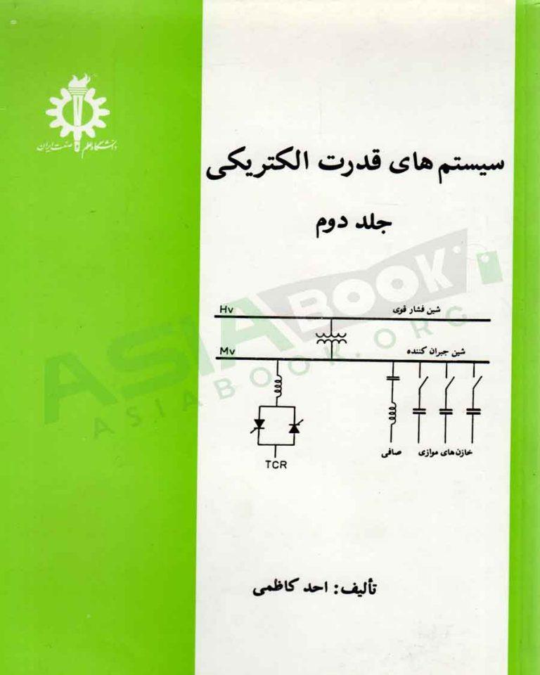کتاب سیستم های قدرت الکتریکی احد کاظمی جلد دوم