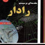 کتاب مقدمه ای بر سیستم رادار محمدرضا سهیلی فر جلد دوم