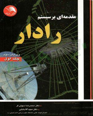 کتاب مقدمه ای بر سیستم رادار محمدرضا سهیلی فر جلد اول