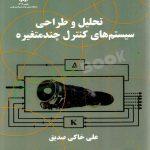 کتاب تحلیل و طراحی سیستم های کنترل چند متغیره علی خاکی صدیق