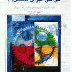 کتاب طراحی اجزای ماشین 2 اسپاتز ترجمه هدایت موتابی