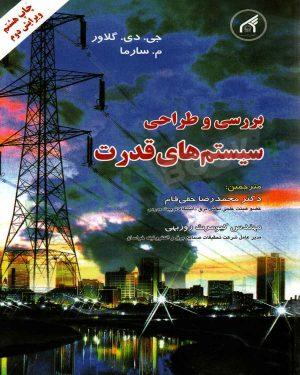 کتاب بررسی و طراحی سیستم های قدرت گلاور ترجمه محمدرضا حقی فام