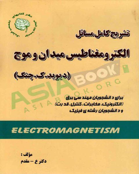 کتاب تشریح کامل مسائل الکترومغناطیس میدان و موج چنگ علی عرب مقدم