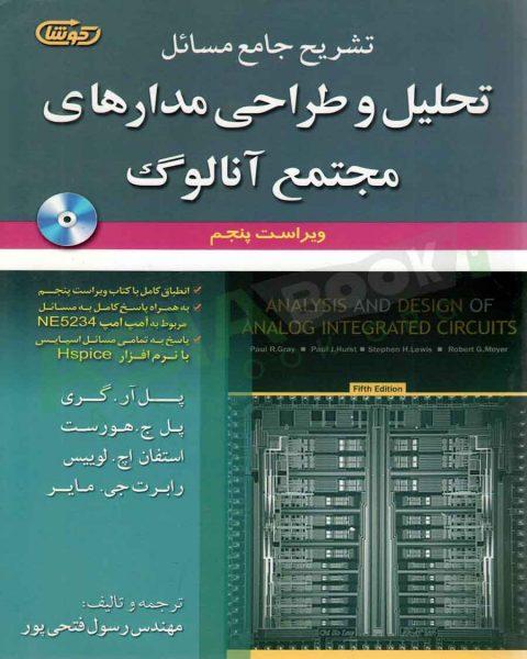 کتاب تشریح جامع مسائل تحلیل و طراحی مدارهای مجتمع آنالوگ گری رسول فتحی پور
