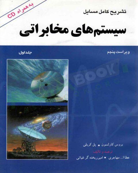 کتاب تشریح کامل مسائل سیستم های مخابراتی بروس کارلسون جلد اول