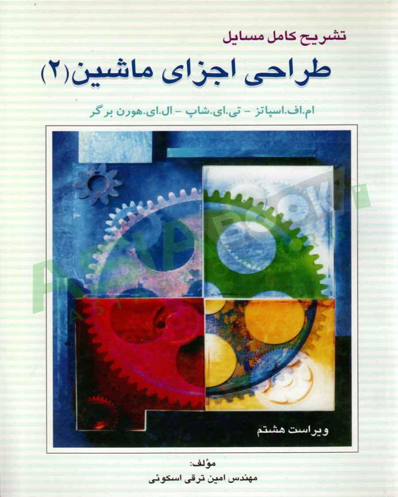 کتاب تشریح کامل مسائل طراحی اجزای ماشین 2 اسپاتز امین ترقی اسکوئی