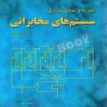 کتاب تجزیه و تحلیل مسائل سیستم های مخابراتی پروکیس ترجمه سعید قاضی مغربی