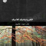 کتاب الکترودینامیک کلاسیک جکسون ترجمه علی مقدم جلد دوم