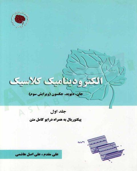 کتاب الکترودینامیک کلاسیک جکسون ترجمه علی مقدم جلد اول