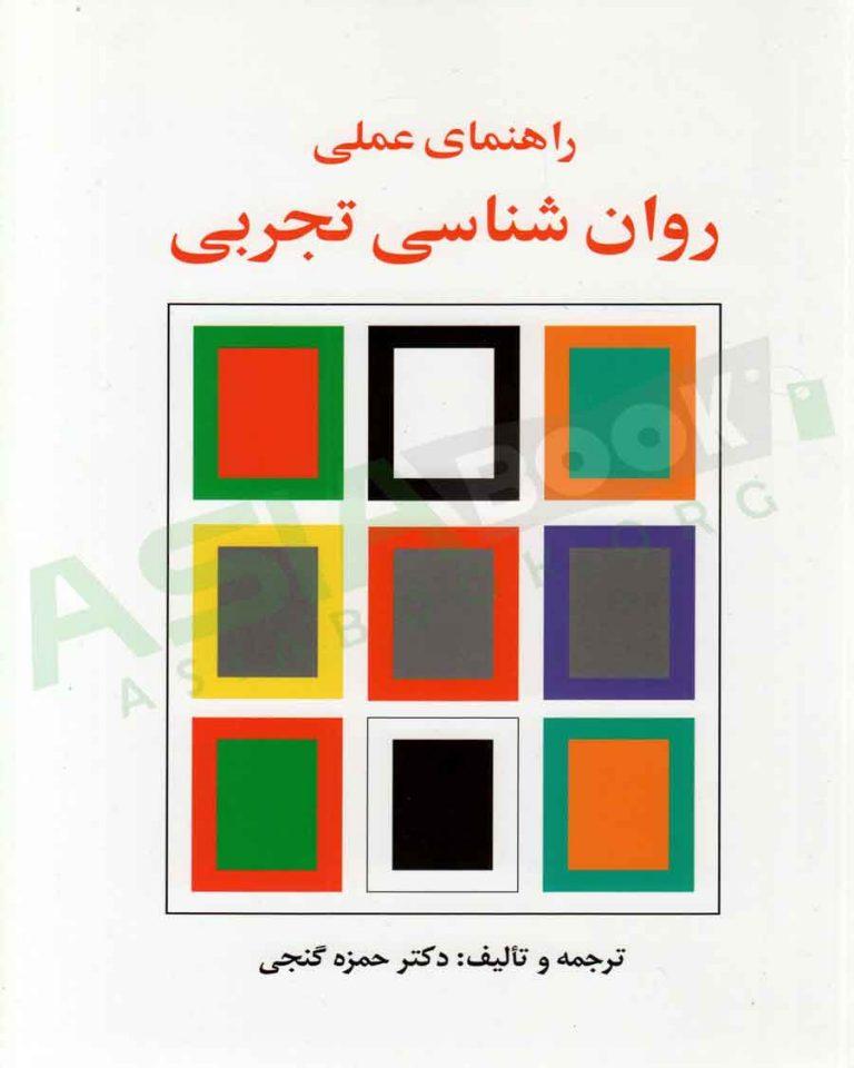 راهنمای عملی روانشناسی تجربی حمزه گنجی انتشارات ساوالان