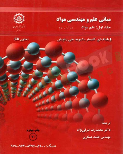مبانی علم و مهندسی مواد کلیستر ترجمه محمدرضا طرقی نژاد جلد اول