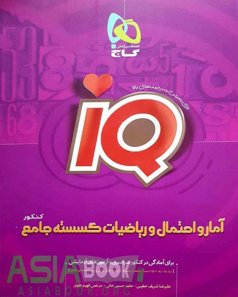 IQ آمار و احتمال و ریاضیات گسسته جامع کنکور گاج