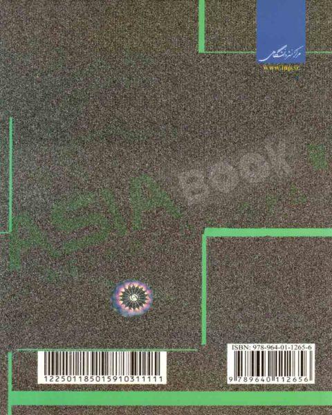 کتاب مبانی فیزیک ریاضیاتی صدری حسنی ترجمه هادی زاده جلد اول