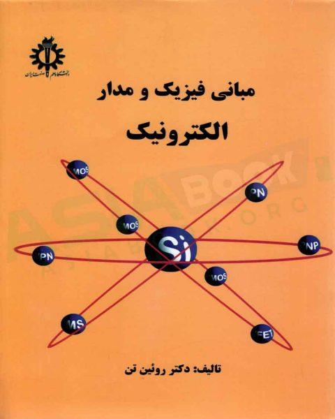 کتاب مبانی فیزیک و مدار الکترونیک رویین تن