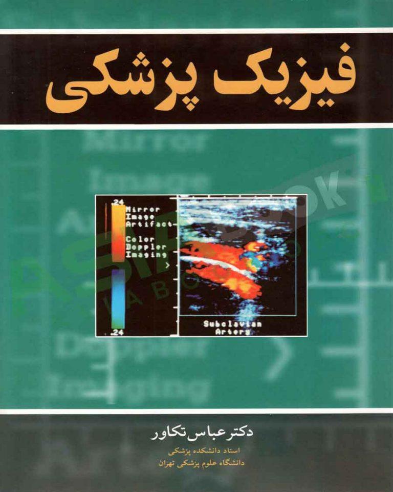 کتاب فیزیک پزشکی عباس تکاور انتشارات آییژ