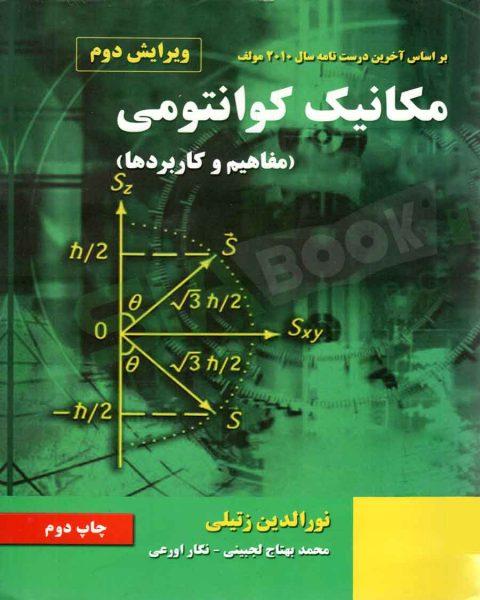 مکانیک کوانتومی نورالدین زتیلی ترجمه بهتاج لجبینی و اورعی