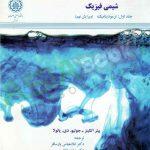کتاب شیمی فیزیک اتکینز ترجمه غلامعباس پارسافر جلد اول: ترمودینامیک