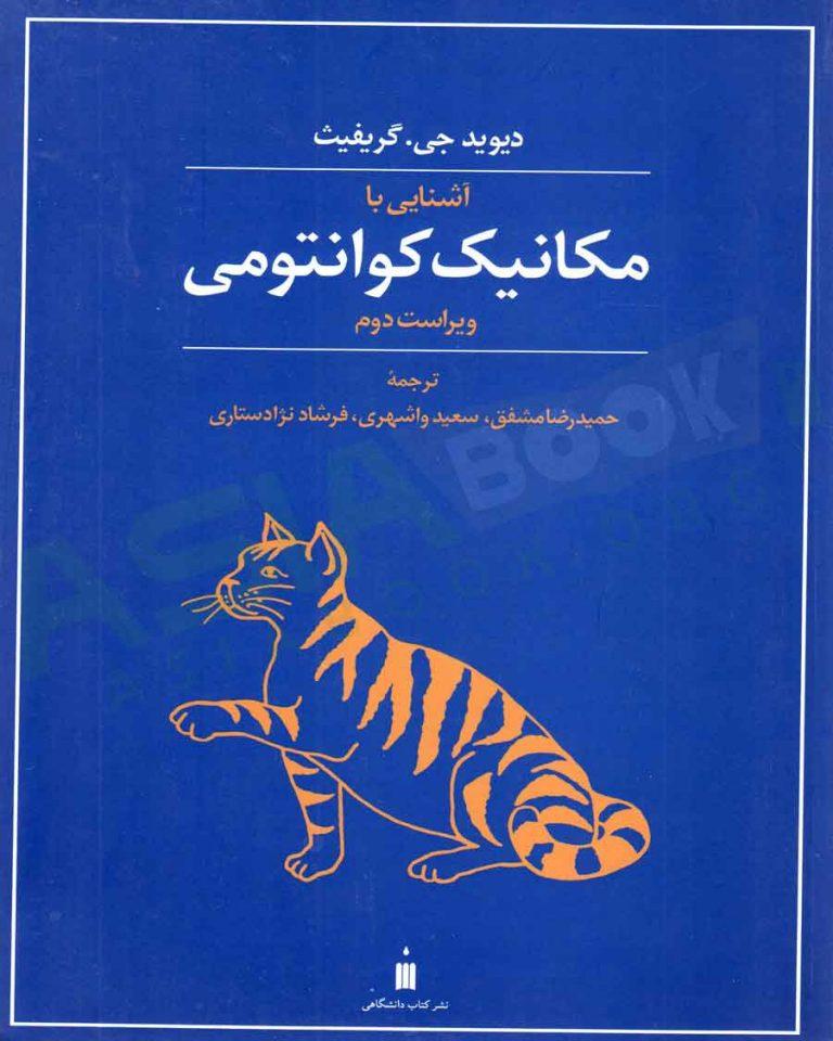 کتاب آشنایی با مکانیک کوانتومی گریفیث ترجمه حمیدرضا مشفق
