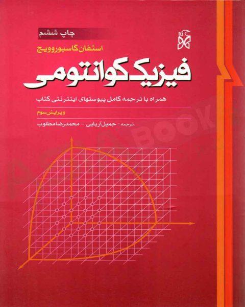 فیزیک کوانتومی گاسیوروویچ ترجمه جمیل آریایی و محمدرضا مطلوب