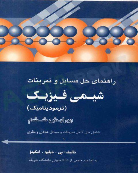 کتاب راهنمای حل مسایل و تمرینات شیمی فیزیک (ترمودینامیک) اتکینز