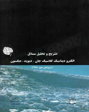 تشریح و تحلیل مسائل الکترودینامیک کلاسیک جکسون علی اکبر مسلم زاده