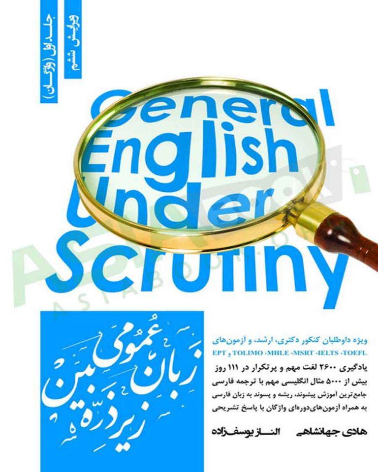 زبان عمومی زیر ذره بین جهانشاهی نگاه دانش جلد اول (واژگان)