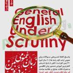 زبان عمومی زیر ذره بین جهانشاهی نگاه دانش جلد دوم (گرامر)