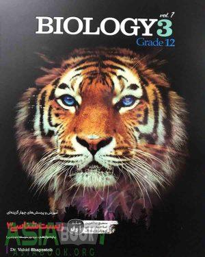 آموزش و تست زیست شناسی دوازدهم کاگو جلد اول