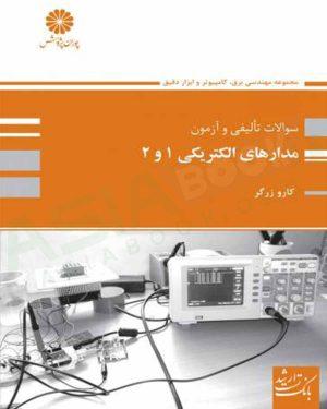بانک سوالات مدارهای الکتریکی 1 و 2 کارو زرگر پوران پژوهش
