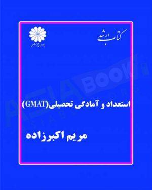 استعداد و آمادگی تحصیلی (GMAT) مریم اکبرزاده پوران پژوهش