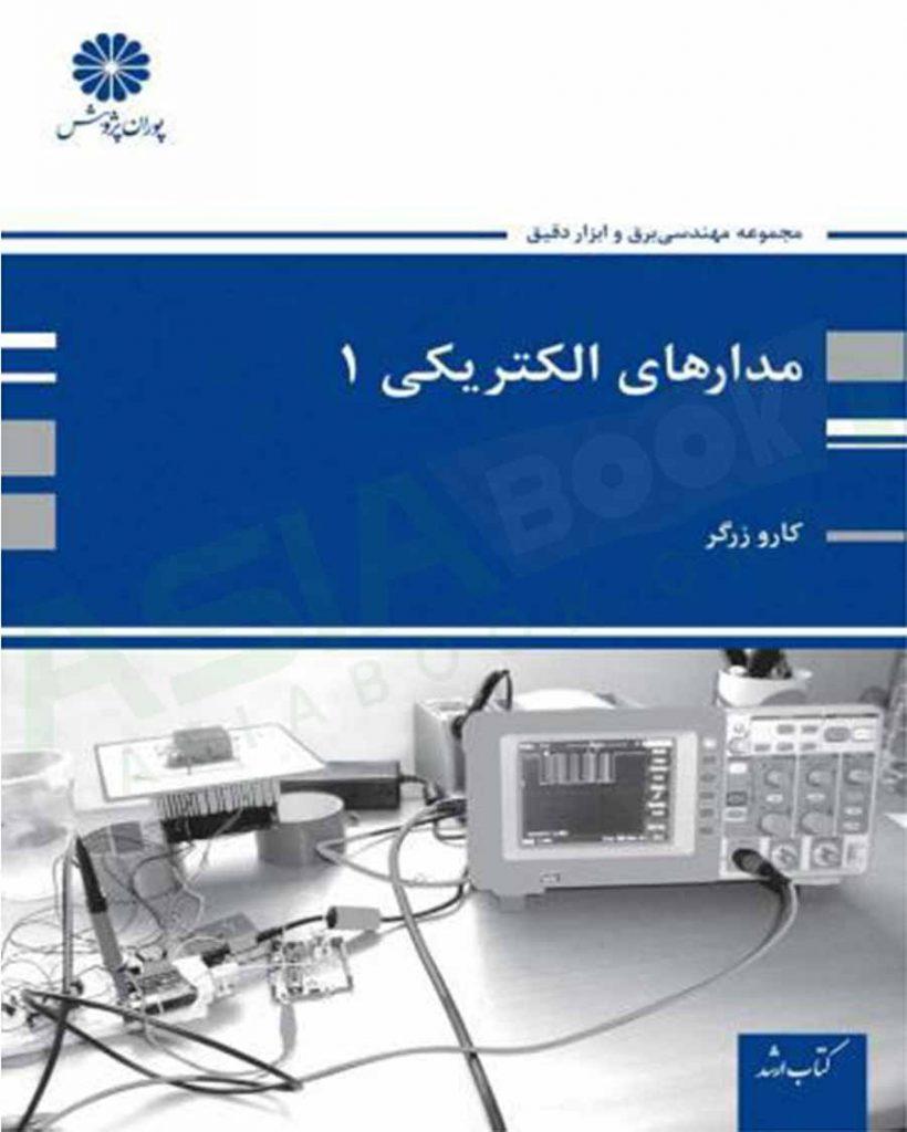 مدارهای الکتریکی 1 کارو زرگر پوران پژوهش
