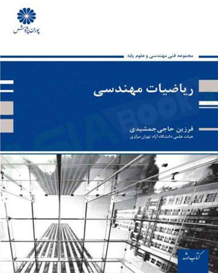 کتاب ریاضیات مهندسی حاجی جمشیدی پوران پژوهش