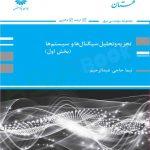 تجزیه و تحلیل سیگنال ها و سیستم ها (بخش اول) حاجی عبدالرحیم پوران پژوهش