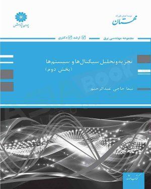 تجزیه و تحلیل سیگنال ها و سیستم ها (بخش دوم) حاجی عبدالرحیم پوران پژوهش