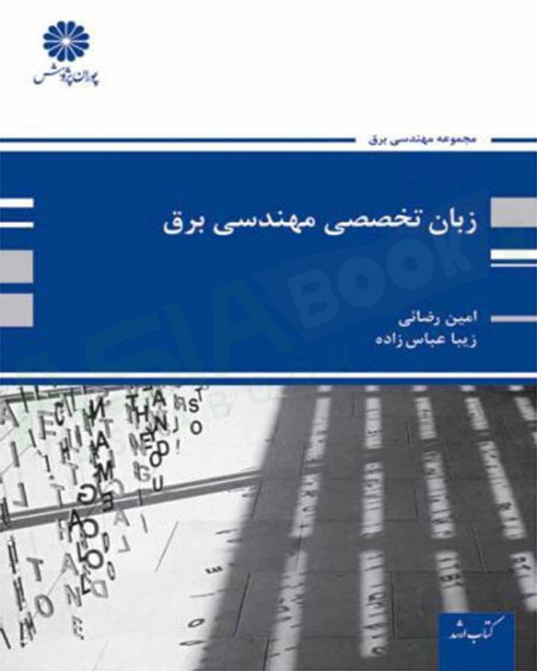 زبان تخصصی مهندسی برق رضائی و عباس زاده پوران پژوهش
