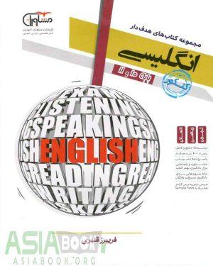 زبان انگلیسی پایه کنکور مشاوران