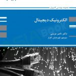 کتاب الکترونیک دیجیتال ناصر مزینی پوران پژوهش