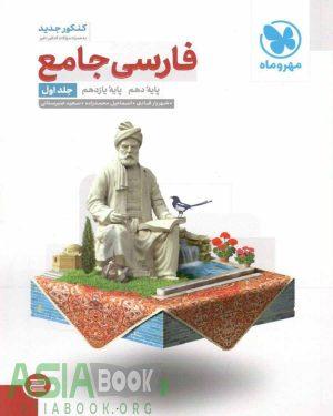 کتاب فارسی پایه کنکور مهروماه