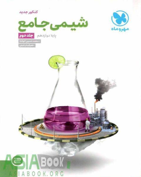 شیمی جامع دوازدهم مهروماه